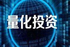 中国量化私募发展迅速,明汯投资已达400亿规模