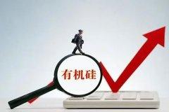 有机硅DMC市场价格已翻倍,市场报价3.77万元/吨