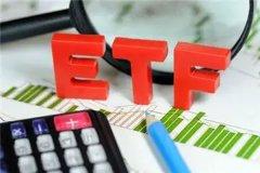 "ETF成为各基金公司""心头好"",发行数量不断创新高"