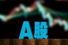 A股三大指数集体收涨,创业板指涨幅超过2%