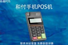 和付手机pos机如何办理?pos机办理需要费用吗