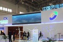 北京国际风能大会暨展览会拉开,零碳城市富美乡村计划推出